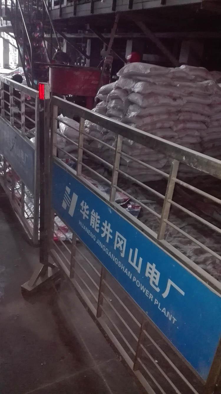 华能井冈山电厂