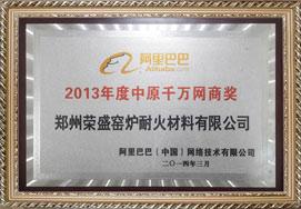 2014千万网奖