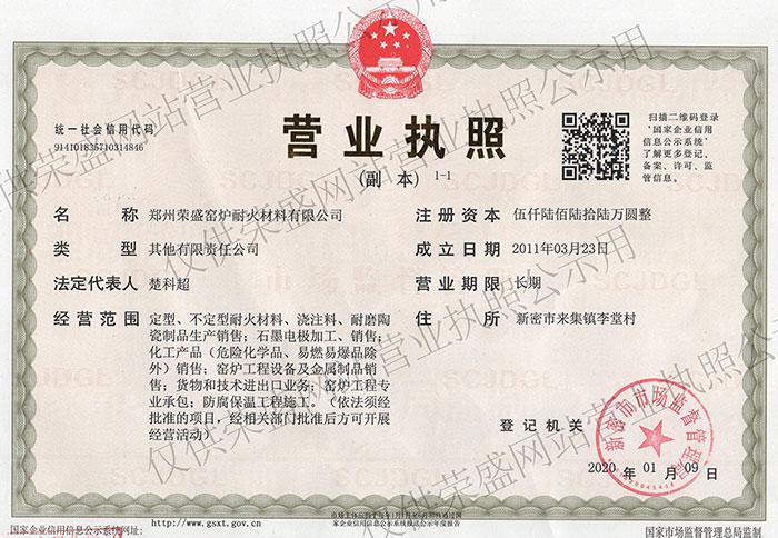 郑州荣盛窑炉耐火材料有限公司营业执照