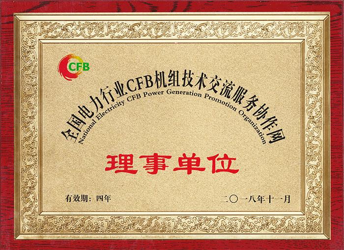 CFB锅炉理事单位.jpg